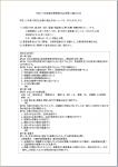平成21年度倉吉東高育友会役員の公募について