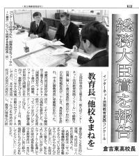 日本海新聞3月30日20面