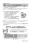 新型インフルエンザについて(鳥取県から)