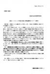 新型インフルエンザの発生に備えた緊急連絡先について(お願い)