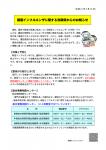 新型インフルエンザに関する鳥取県からのお知らせ