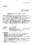 「学園祭生徒反省会(打ち上げ)」の規制について(お願い)