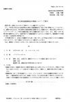 倉吉東高進路講演会の開催について