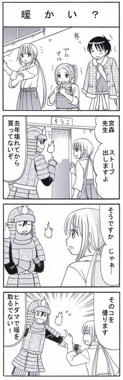 宮森剣道教室 10話 (暖かい?)
