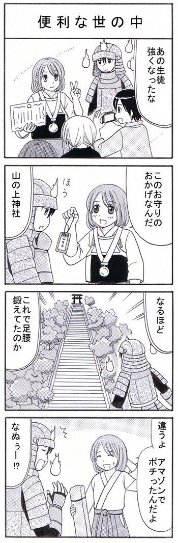 宮森剣道教室 11話 (便利な世の中)