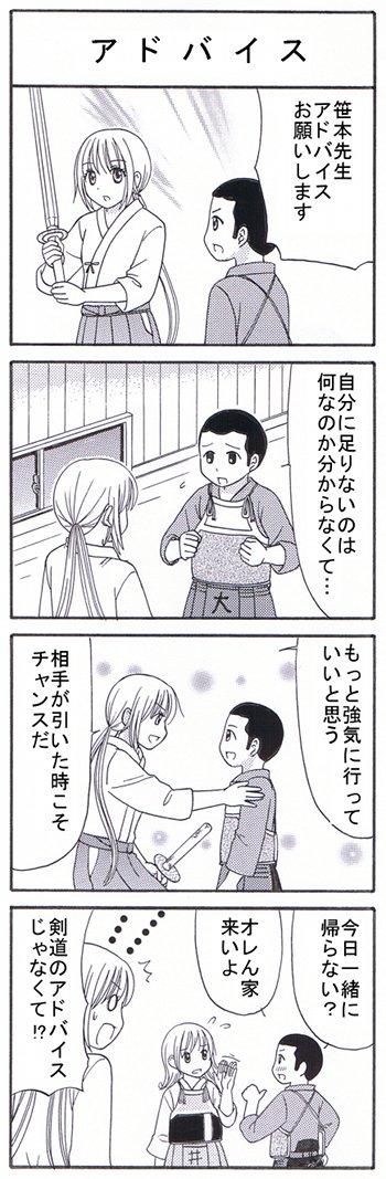 宮森剣道教室 12話 (アドバイス)
