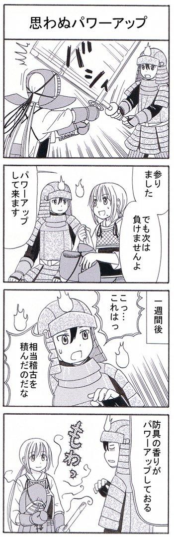 宮森剣道教室 13話 (思わぬパワーアップ)