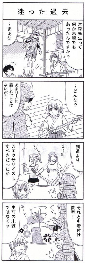 宮森剣道教室 2話(迷った過去)