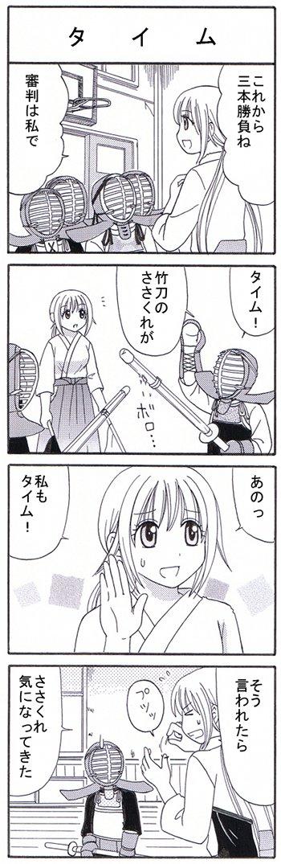 宮森剣道教室 5話 (タイム)