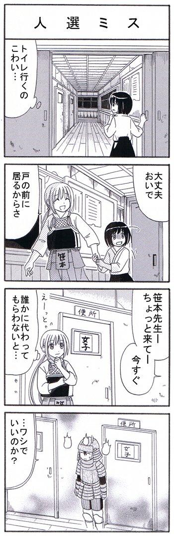 宮森剣道教室 7話 (人選ミス)