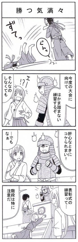 宮森剣道教室 9話 (勝つ気満々)