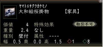 大和絵桜掛物1