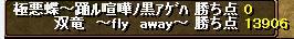 極悪蝶 2