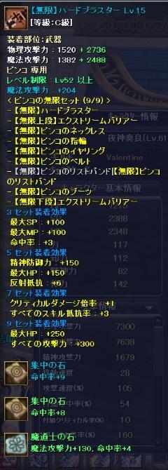 ピンコ無限+15