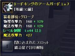 トードLV7