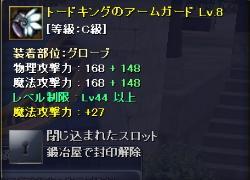 トードLV8
