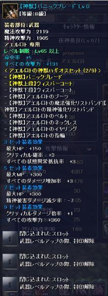 目指せ+15