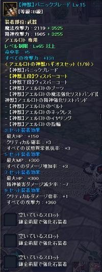 ロト神獣+15!