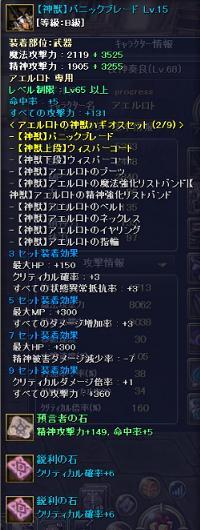 ロト神獣+15石はめ