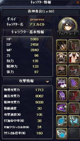 ロト精神9k