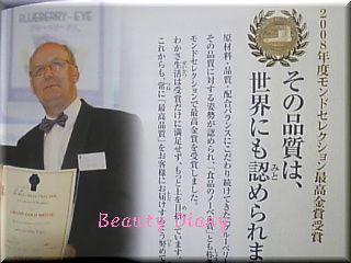 『ブルーベリーアイ』は4年連続の受賞