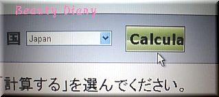 japanを選択し送料を計算
