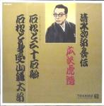 Shimizu Jirocho Den