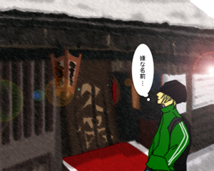 kyotro.jpg