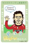 #4 マルキーニョス選手@鹿島アントラーズ