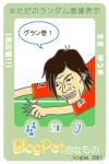 #3 巻佑樹選手@名古屋グランパスエイト