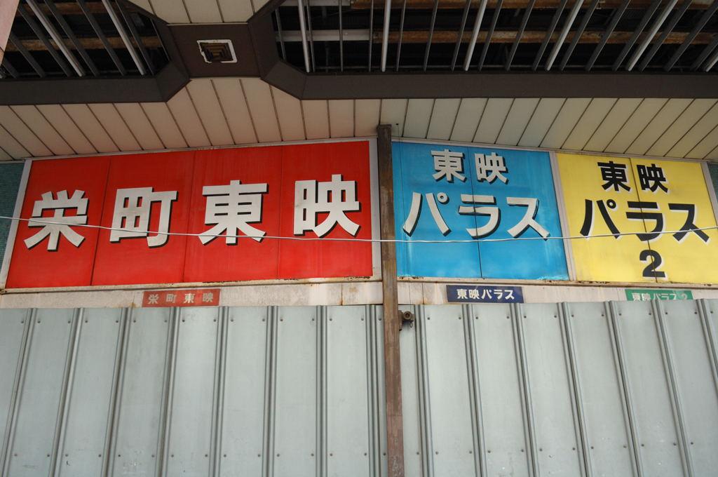 千葉 映画館
