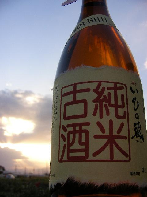 揖斐の蔵 純米古酒