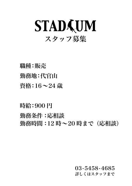 STADIUM募集広告22
