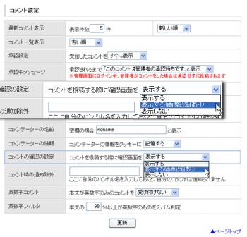 画像認証機能設定方法