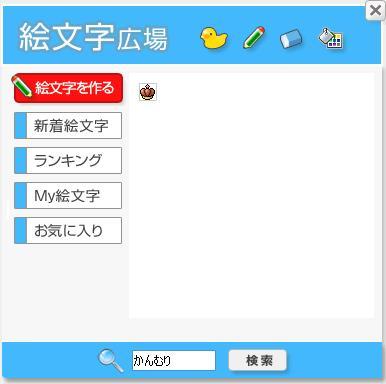 emoji030702.jpg