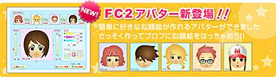 FC2アバター