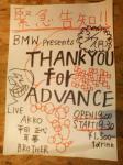 さよならライブ第一弾BMWプレゼンツ3月7日