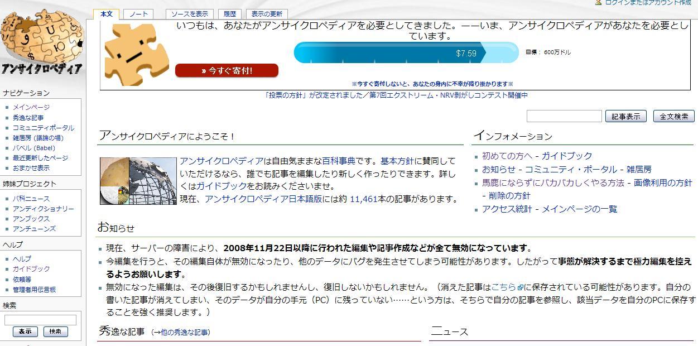 ancyclopedia.jpg