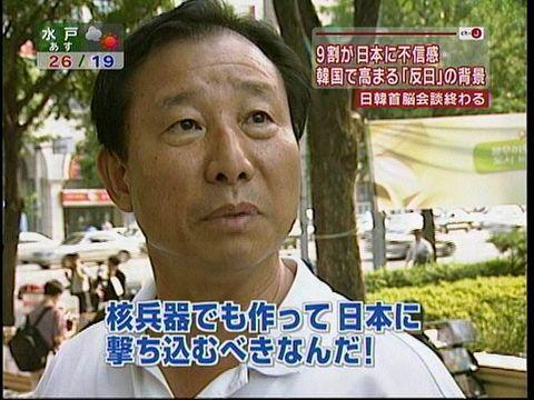 日本を核攻撃しようぜ!
