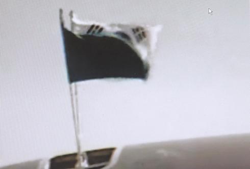 酋長特別機用太極旗(w