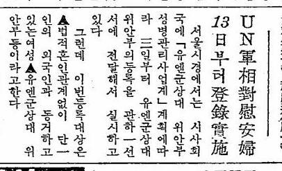 従軍慰安婦募集 by 南鮮政府