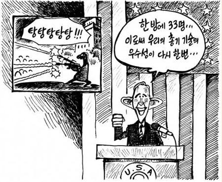 想像力の欠片もない漫評byソウル新聞