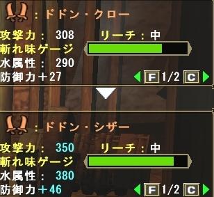 ドンちゃん双完成!