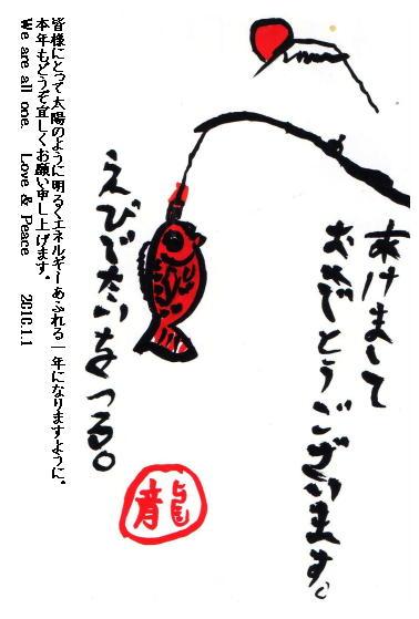 龍之介年賀状2010