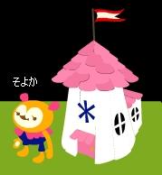 soyoka