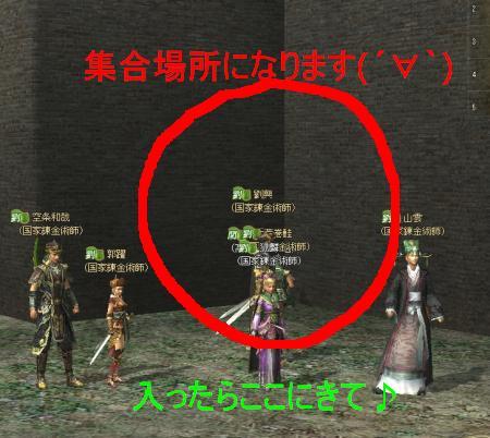 syuugoubasyo_convert_20090610142004.jpg