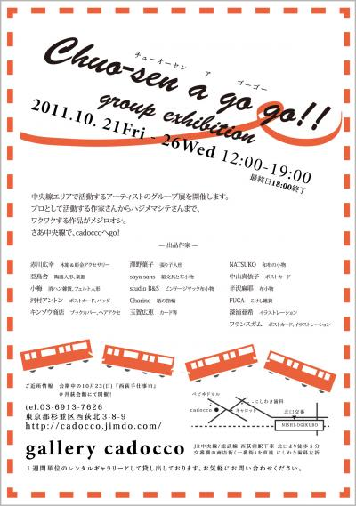 chuo-sen+a+go+go!!final_convert_20111018024916.jpg