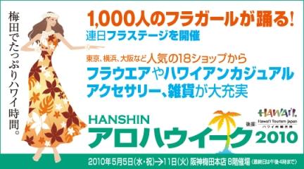 119_sogo_aloha_20100505.jpg