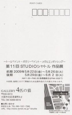 第11回STUDIOシャトル作品展地図