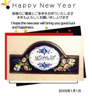 2009newyearcard.jpg